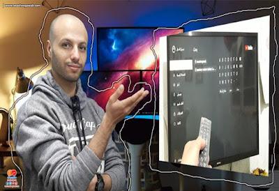 حل مشكلة اللغه العربيه فى تطبيق يوتيوب youtube على شاشات التلفزيون الذكى smart tv