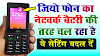 Jio Phone Network Problem Soloution in हिंदी