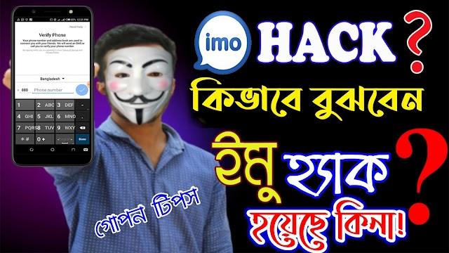 How To Check Who Hacked My Imo Account | imo Hack possible?
