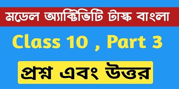 দশম শ্রেণীর বাংলা মডেল অ্যাক্টিভিটি টাস্ক এর সমস্ত প্রশ্ন এবং উত্তর পার্ট ৩ । Class 10 Bengali  model activity task part 3 ।