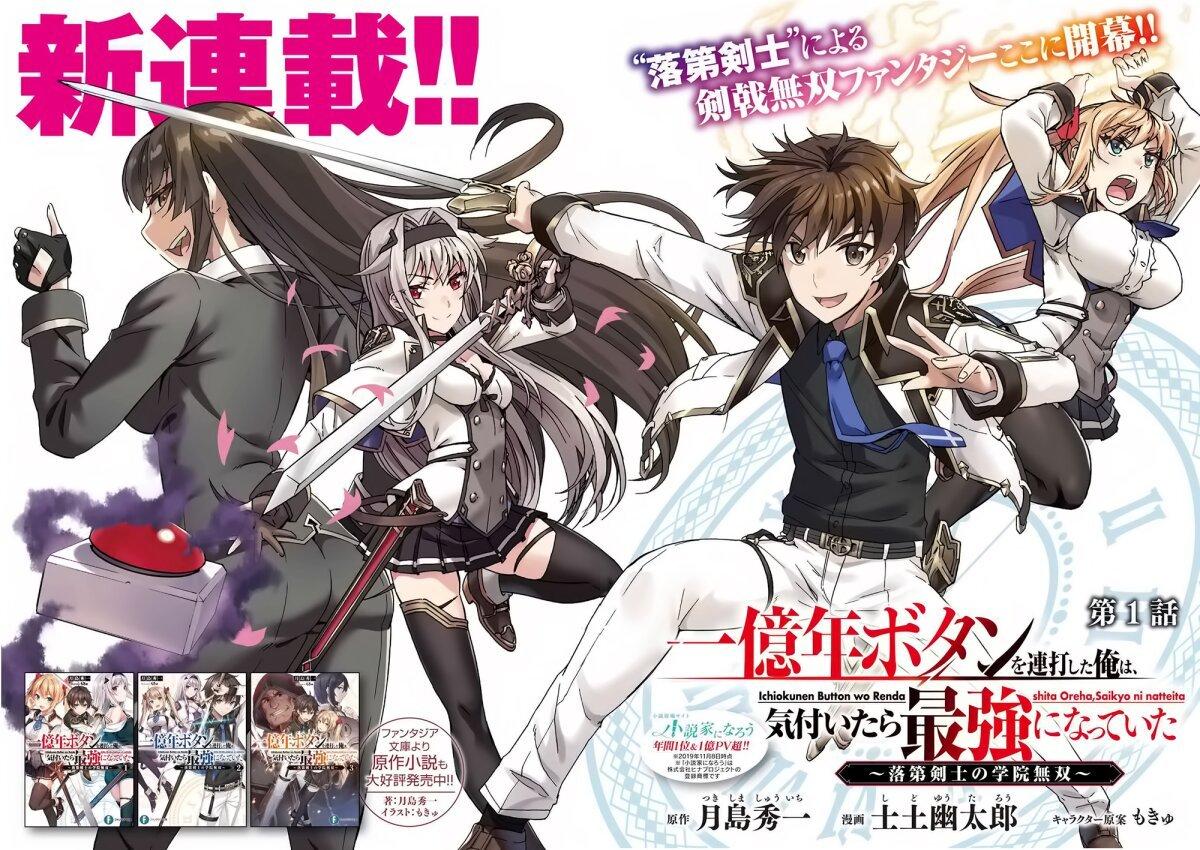 อ่านการ์ตูน Ichioku-nen Button o Renda Shita Ore wa Kizuitara Saikyou ni Natteita ตอนที่ 1 หน้าที่ 2