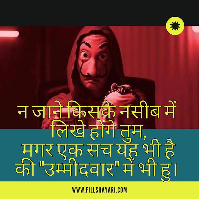 Shayari urdu in hindi Love Shayari for Girlfriend and Boyfriend