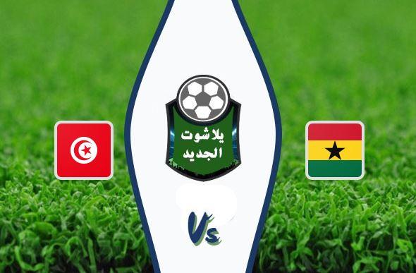مشاهدة مباراة تونس وغانا بث مباشر اليوم
