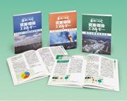 いますぐ考えよう!未来につなぐ資源・環境・エネルギー  1~3