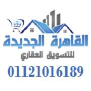 القاهرة الجديدة للتسويق العقارى