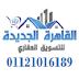 شقة للايجار مفروش كمبوند اوركيديا التجمع الخامس القاهرة الجديدة سعر مميز