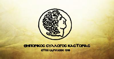 Καστοριά: Ωράριο καταστημάτων μέχρι τα καρναβάλια