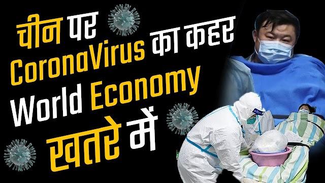 कोरोना वायरस के बारे में जानें – Know about coronavirus in Hindi