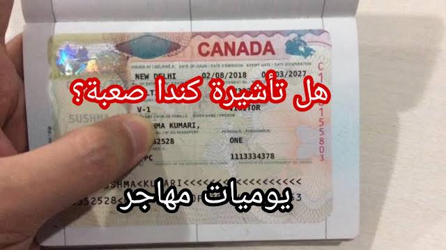 هل تأشيرة كندا صعبة؟