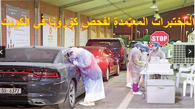 المختبرات المعتمدة لفحص كورونا الكويت