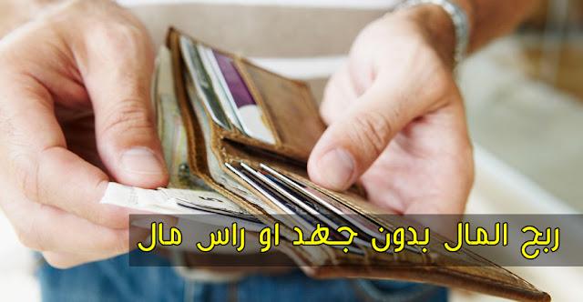 حقيقة ربح المال (الدولار) مجانا و بدون أي مجهود بدون رأس مال