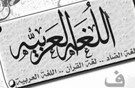 الصف الاول الاعدادي الترم الاول 2020 لغة عربية (مذكرة )