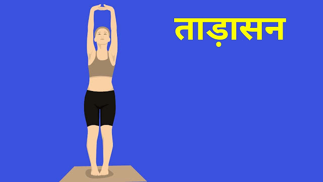 Tadasan yoga