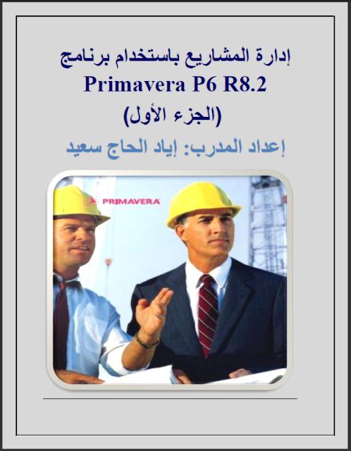 كتاب شرح برنامج primavera p6.8