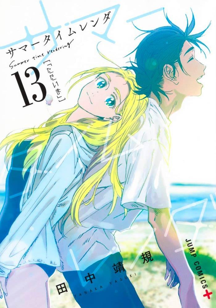 Summer Time Render manga #13 - Yasuki Tanaka