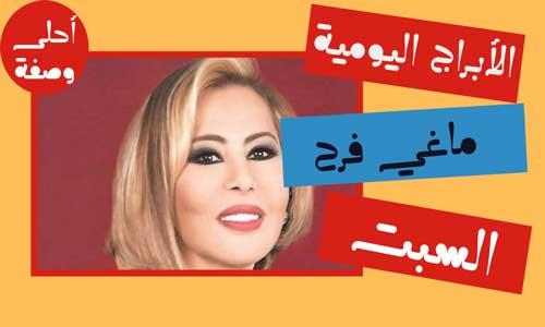 ابراج اليوم ماغي فرح اليوم السبت 14/8/2021