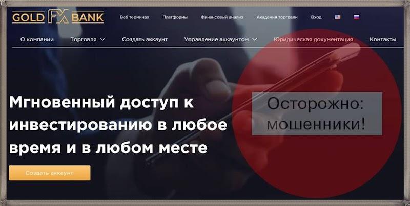 Мошеннический сайт goldfxbank.com/ru – Отзывы? Компания Gold FX Bank мошенники!