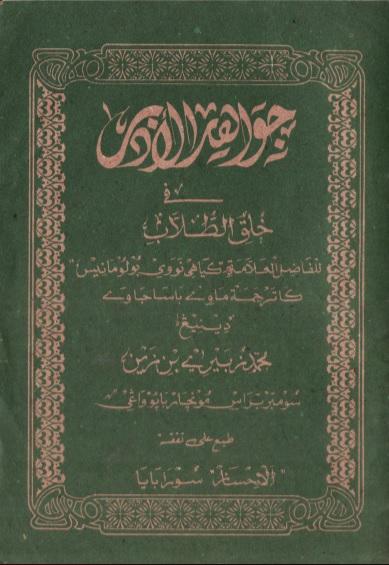 pdf kitab jawahirul adab download cara agar santri berkah ilmu