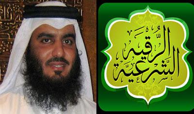 الرقية الشرعية mp3 احمد العجمي