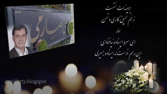 ایران-یادواره قهرمان ملی، اسطوره مقاومت و پایداری در زندان علی صارمی درپنجمین سالگرد شهادتش