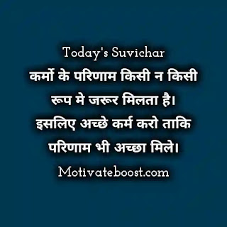 Today's suvichar in hindi with images
