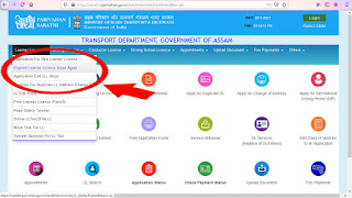 Assamese GK Daily    Assamese General Knowledge Questions    Frequently Asked Questions in Assamese   