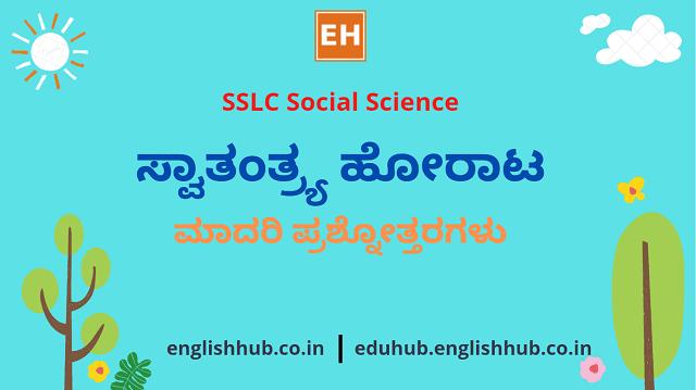 SSLC Social Science: ಸ್ವಾತಂತ್ರ್ಯ ಹೋರಾಟ