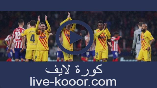 مشاهدة مباراة برشلونة وألتشي بث مباشر