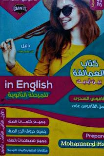 قاموس العمالقه في اللغة الانجليزية للمرحله الثانوية 2020