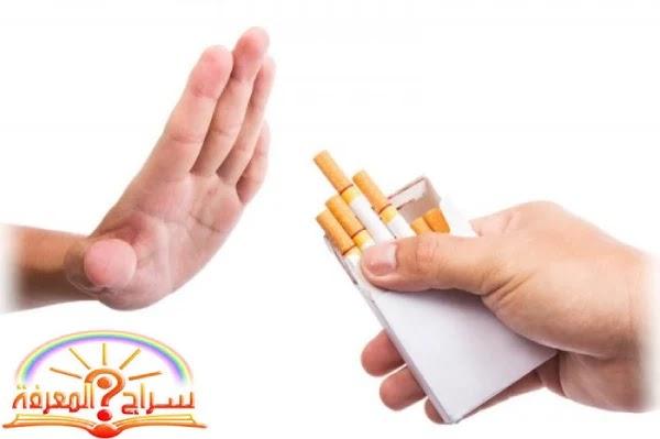 التدخين,الاقلاع عن التدخين,الإقلاع عن التدخين,ترك التدخين,اضرار التدخين,طرق الاقلاع عن التدخين,الدخان,أضرار التدخين,السعودية,الاقلاع,الاقلاع عن التدخين نهائيا,الإقلاع عن التدخين طبيعيا,السجائر,لا للتدخين,العراق,ترك الدخان,الإقلاع,هل تعلم