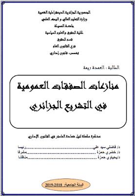 مذكرة ماستر: منازعات الصفقات العمومية في التشريع الجزائري PDF