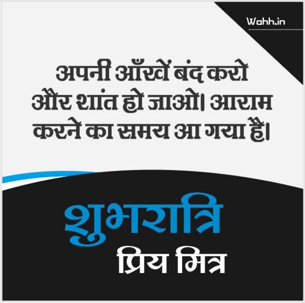 Good Night Messages Friends For Whatsapp In Hindi