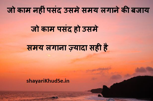 hindi shayari images download, best hindi shayari images