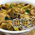 简易煮麻油鸡,香滑又下饭 | How to cook Sesame Oil Chicken | 来煮家常便饭食谱 Cook At Home Food Recipe