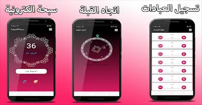 """تطبيق """" القران الكريم وادعية عامة """""""