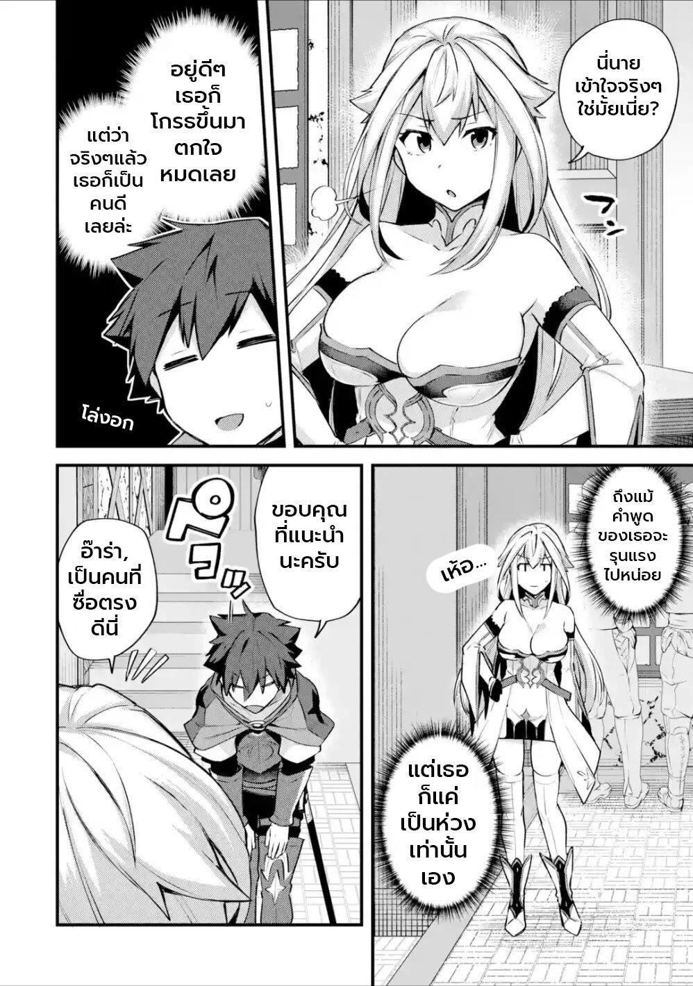 อ่านการ์ตูน Nido Tensei Shita Shounen wa S Rank Boukensha Toshite Heion ni Sugosu-zense ga kenja de eiyuu datta boku wa raisede wa jimini ikiru ตอนที่ 15 หน้าที่ 17