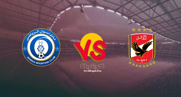 نتيجة مباراة الأهلي واسوان بتاريخ 27-08-2021 في الدوري المصري