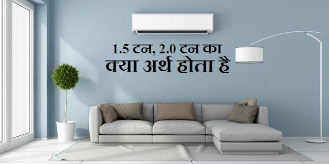 GK HINDI | AC में 1.5 टन, 2.0 टन का क्या अर्थ होता है