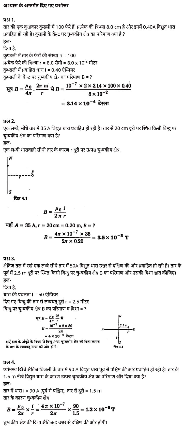 UP Board Solutions for Class 12 Physics Chapter 4 Moving Charges and Magnetism