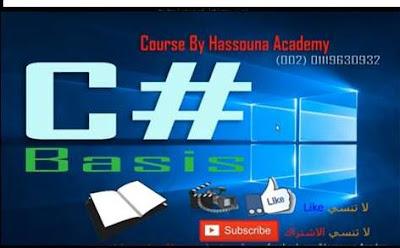 تعلم لغة  #c بالعربي