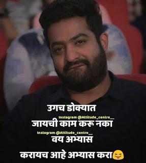 100+Marathi Attitude Status- Attitude Status Images Marathi