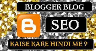 Blogger Blog Ka Seo Kaise Kare, Blog Ka Seo Kaise Kare, Search Engine Optimization Kaise Kare, Meta Tag Seo Code Kaise Lagaye, Meta Tag Kaise Lagaye Blog me, ब्लॉगर ब्लॉग का Seo कैसे करे पूरी जानकारी हिंदी में।, Seo कैसे करे, Seo क्या है।