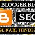 ब्लॉगर ब्लॉग का SEO कैसे करे? Blog Ka Seo Kaise Kare?