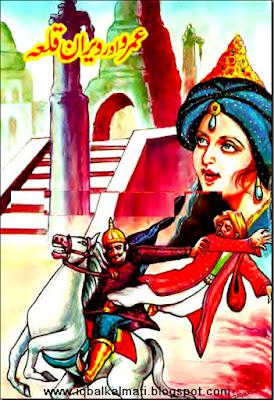 Umro Aur Veeran Qilha by Mazer Kaleem PDF