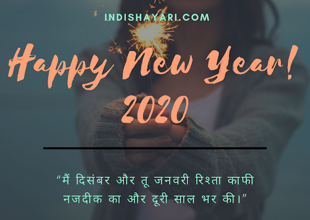 Happy New Year Shayari 2020 In Hindi- Indishayari.com