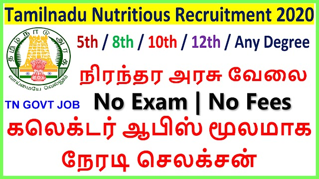 Tamilnadu Nutritious Recruitment 2020 | 365 Organizer and Assistant Vacancies