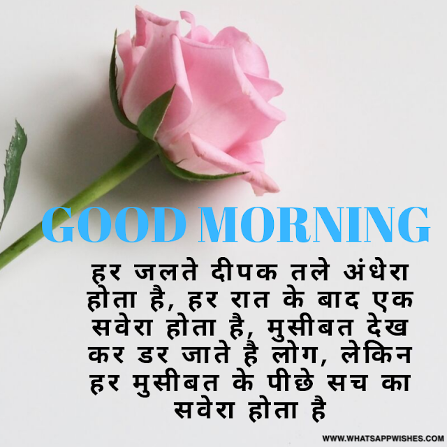 good morning shayari with image