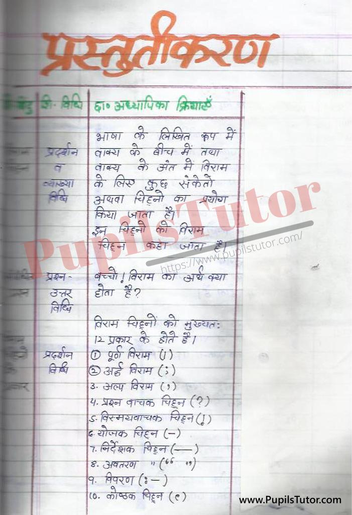 Hindi ki Mega Teaching Aur Real School Teaching and Practice Path Yojana on Viram Chinh kaksha 4 se 8 tak  k liye