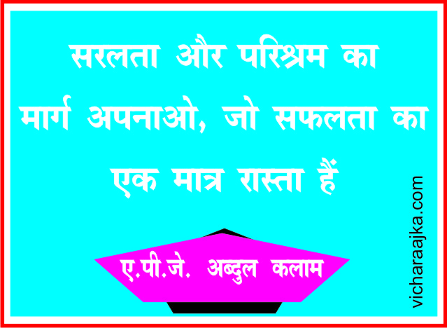 TRUTH OF LIFE QUOTES IN HINDI - जीवन के सच पर अनमोल विचार