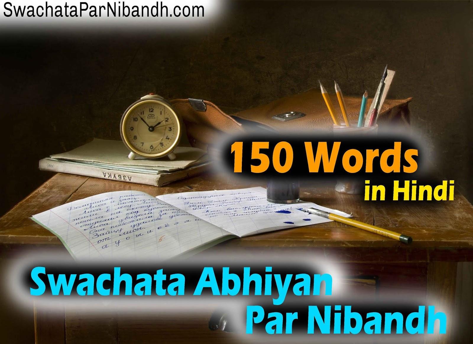 Swachata Abhiyan Par Nibandh 150 Shabdo Mein, Swachh Bharat Abhiyan Par Nibandh, Swachh Bharat Abhiyan Par Nibandh 150 Shabdo Mein, स्वच्छ भारत अभियान निबंध,